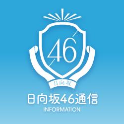 46 サイト 向坂 日 まとめ